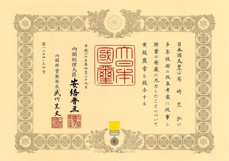 Удостоверение о награждении Медалью Почета с жёлтой лентой.