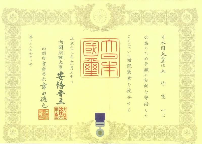 Удостоверение о награждении Медалью Почета с синей лентой.