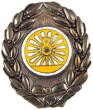 Аверс и реверс знака «За заслуги и достижения» от Министерства железных дорог.