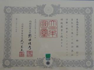 Удостоверение о награждении Медалью Почета с зеленой лентой.
