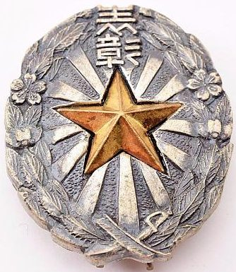 Аверс и реверс армейского наградного знака префектуры Сайтама.