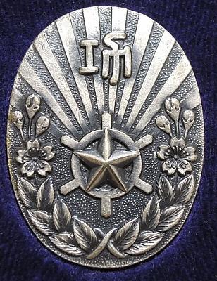 Аверс и реверс знака «За заслуги» 1-го подразделения Кёбаси-ку.