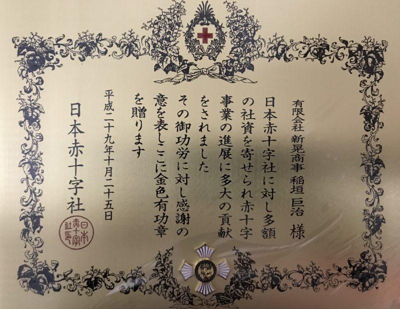 Удостоверение о награждении Серебряным орденом Заслуг Красного Креста.