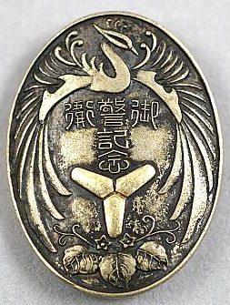 Аверс и реверс памятного знака префектуры Кагосима полиции в память о специальных армейских манёврах в 1931 г.