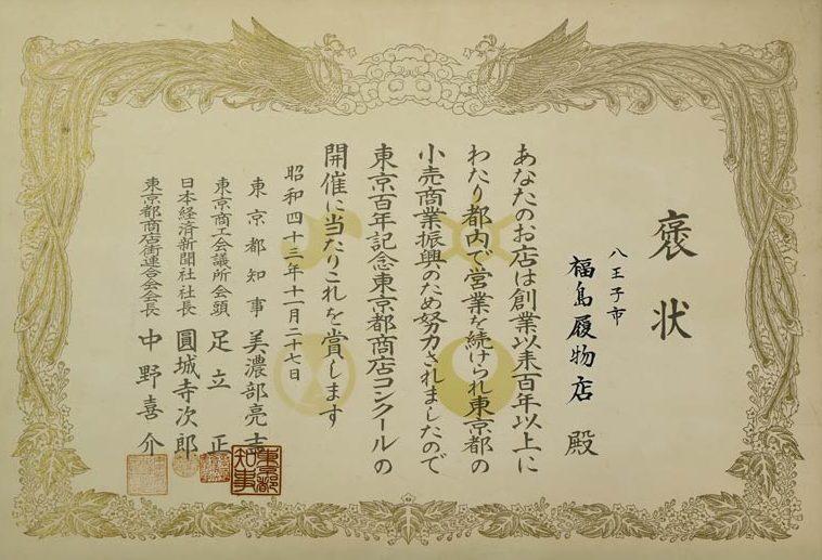 Благодарность от имени губернатора Токио.