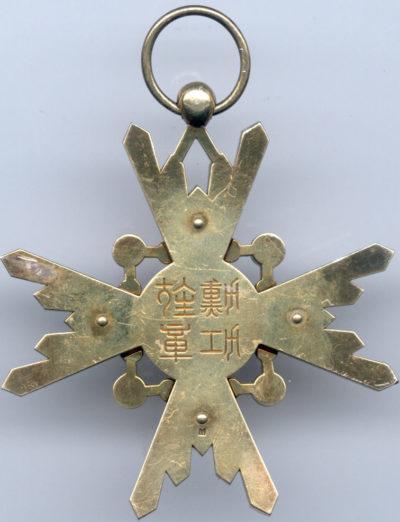 Аверс и реверс знака Ордена Священного сокровища 1-й степени.