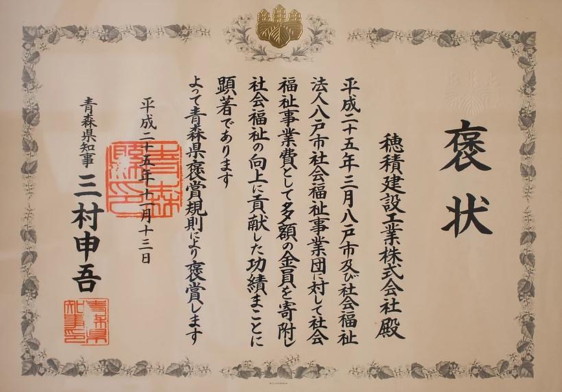 Грамота от имени префектуры.