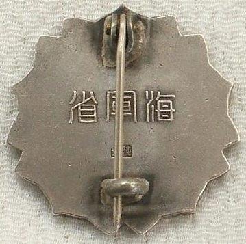 Аверс и реверс знак за военные заслуги от Военно-морского министерства. Знак был учрежден 3 октября 1935 года.