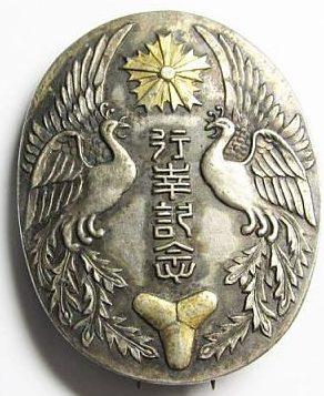 Аверс и реверс памятного знака для местных правоохранителей и пожарных за отличное обеспечение армейских манёвров в 1934 г.