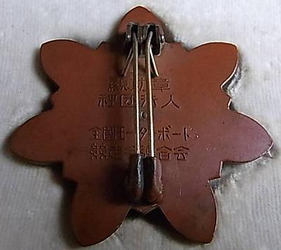 Аверс и реверс знака «За заслуги» от национальной ассоциации по водно-моторному спорту.