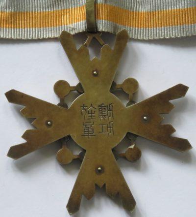 Аверс и реверс Ордена Священного сокровища 3-й степени.