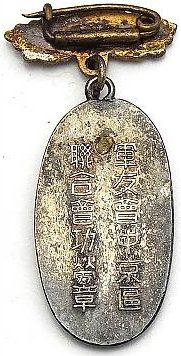 Аверс и реверс знака «За заслуги» подразделения Общества друзей военных в Чукуо.