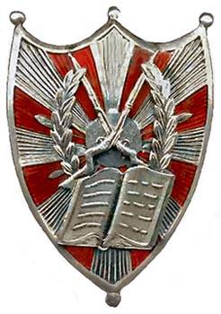 Памятный знак школы унтер-офицеров.