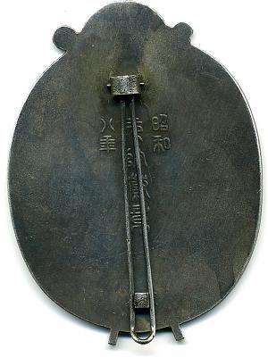 Аверс и реверс разновидностей Маршальского знака для полевой формы.