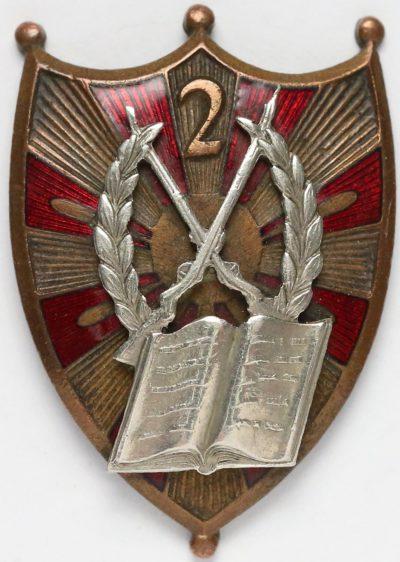 Памятный знак школы унтер-офицеров № 2.