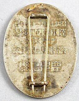 Памятные знаки префектуры Кагосима полиции о специальных армейских манёврах в 1935 г.