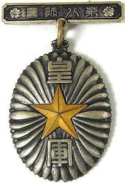 Аверс и реверс памятного знака 8-й дивизии о маневрах в Хоккайдо в 1936 г.