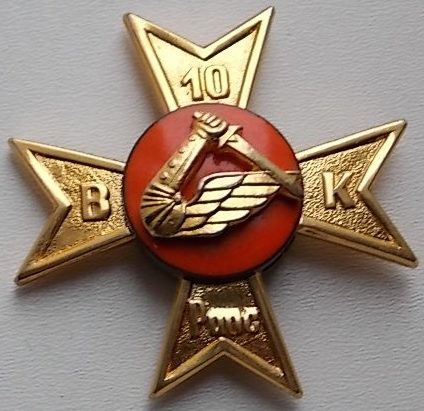 Аверс и реверс офицерского памятного знака 10-й бронетанковой бригады.