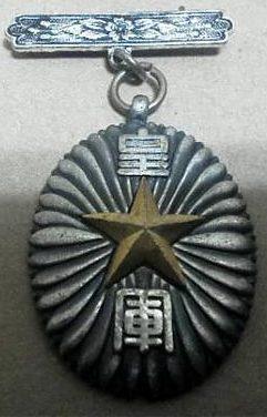 Аверс и реверс памятного знака 23-й дивизии о специальных маневрах в Хоккайдо в 1936 г.