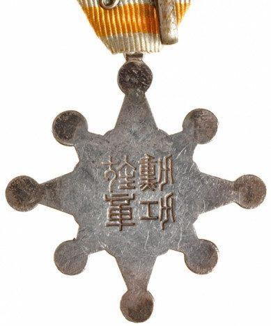 Аверс и реверс Ордена Священного сокровища 8-й степени.
