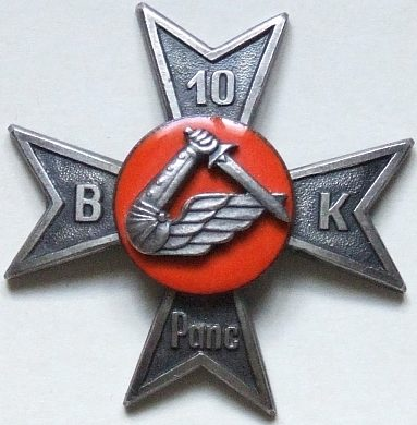 Солдатский памятный знак 10-й бронетанковой бригады.