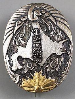 Аверс и реверс памятного знака участника военных манёвров в Хоккайдо в 1936 г.
