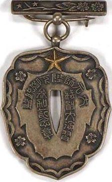 Аверс и реверс памятного знака «Имперская гвардия».