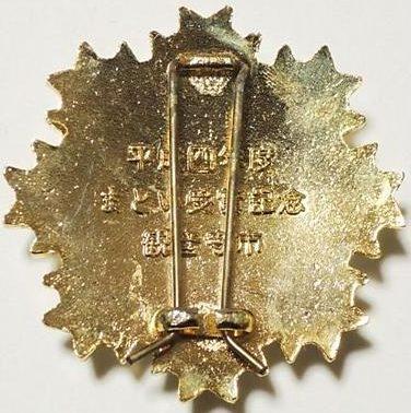 Аверс и реверс знака «За заслуги» от префектуры Кагава.