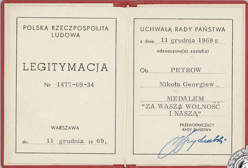 Удостоверение о награждении медалью «За вашу и нашу Свободу».