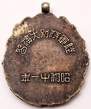 Аверс и реверс памятного жетона о специальных манёврах в 1936 г.