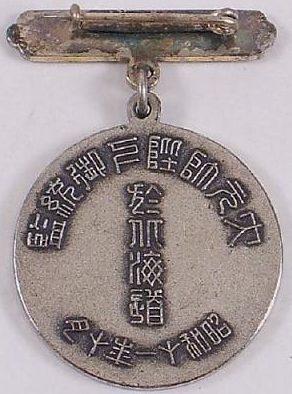 Аверс и реверс памятного знака пехотному полку о специальных крупномасштабных манёврах в Хоккайдо в 1936 г.