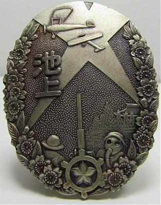 Памятный знак о манёврах ПВО в Токио в 1932 г.