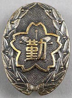 Аверс и реверс знака «За долгую службу» от японской противопожарной ассоциации.