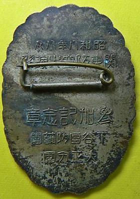 Аверс и реверс памятного знака о больших манёврах ПВО в Канто округа Шитайя в 1933 г.