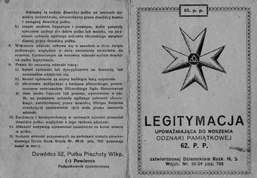Удостоверение о вручении полкового памятного знака 62-го пехотного полка.