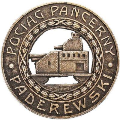 Памятный знак Бронепоезд «Падеревский» 1-го дивизиона.