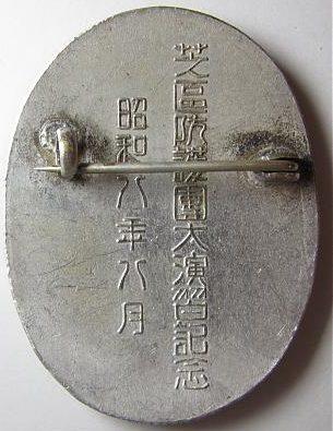 Аверс и реверс памятного знака о манёврах ПВО в Токио в 1933 г.