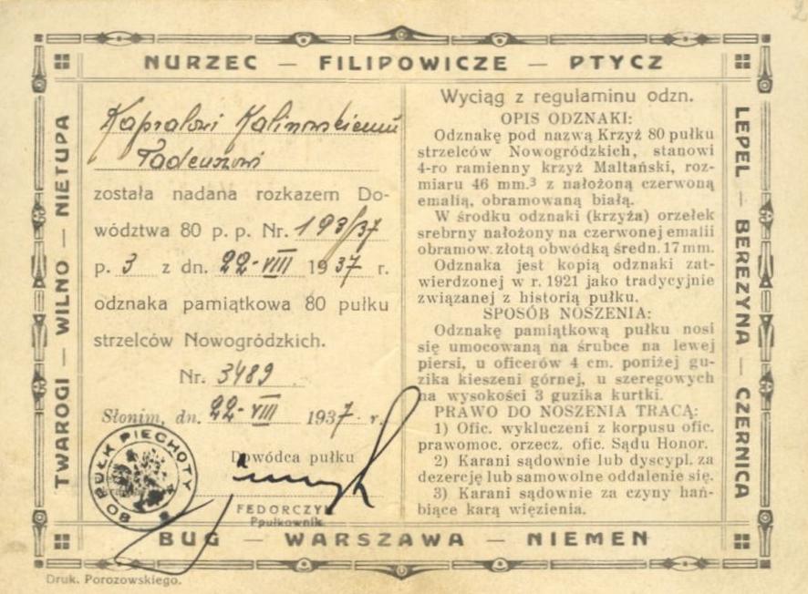 Удостоверение о вручении полкового памятного знака 80-го пехотного полка Новогрудских стрелков.