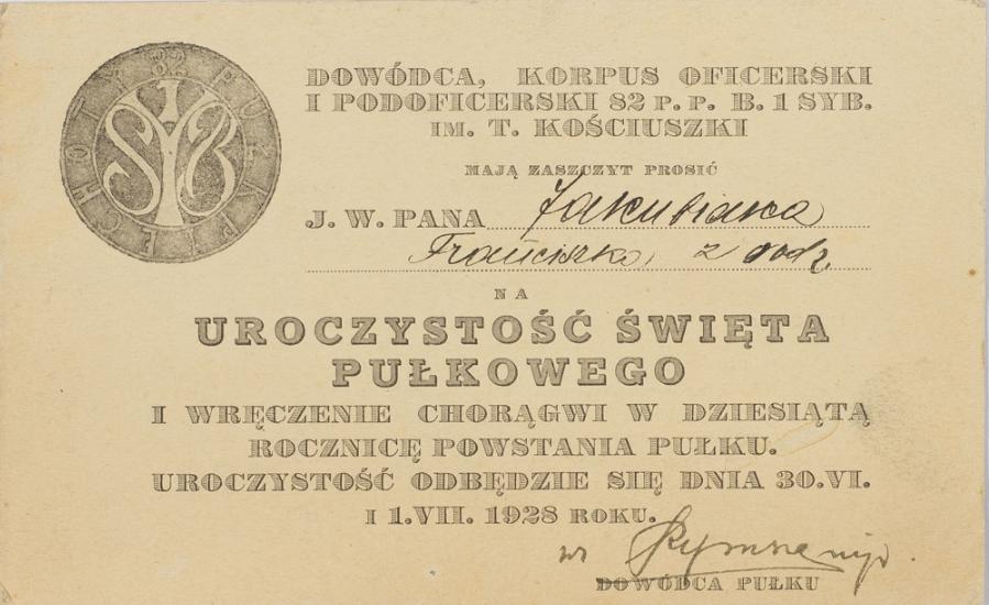 Удостоверение о вручении полкового памятного знака 82-го пехотного полка.