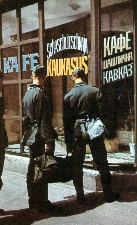 Немецкие солдаты у витрины кафе «Кавказ». Лето 1942 г.
