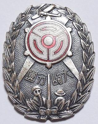 Аверс и реверс памятного знака о маневрах ПВО Токио в 1934 г.