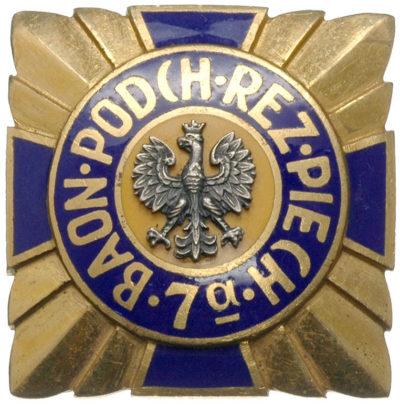 Памятный знак 7-а школы офицерского резерва пехоты.
