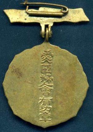 Аверс и реверс знака «За заслуги» общества женщин-патриоток Японии 2-й степени.