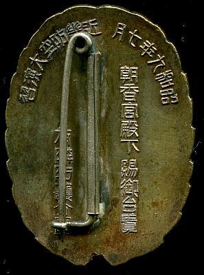 Аверс и реверс памятного знака Ассоциация гражданской обороны о больших манёврах ПВО в районе Кинки в 1934 г.