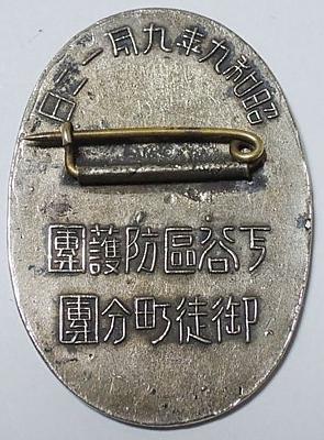 Аверс и реверс памятного знака о военных манёврах корпуса ПВО Шитайя-ку Токио в 1934 г.