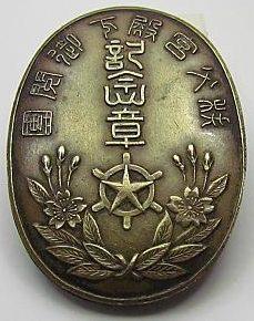 Аверс и реверс памятного знака о манёврах ПВО Токио в 1934 г.