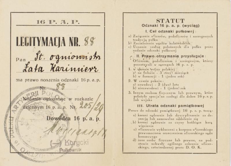 Удостоверение о вручении полкового памятного знака 16-го полевого артиллерийского полка.