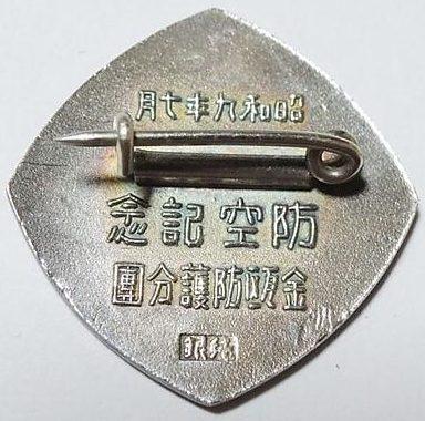 Памятные знаки корпуса ПВО Кино. 1934 г.