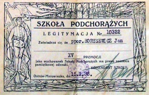 Удостоверение о вручении памятного знака об окончании школы кадетов.