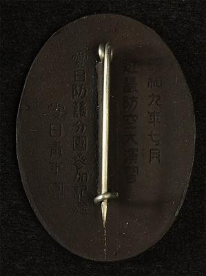 Аверс и реверс памятного знака о маневрах ПВО в регионе Кансай в 1934 г.